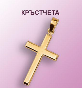 КРЪСТЧЕТА